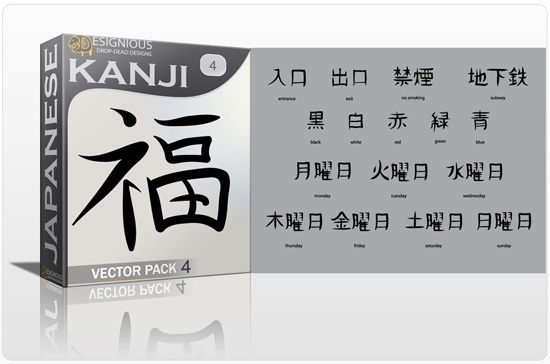 kanji 4 pack preview 1 Special Friday 50% Discount on Japanese Vector Mega Pack 2